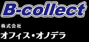 b-collect(ビーコレクト) 株式会社オフィスオノデラ